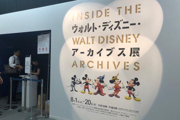 ディズニー・アーカイブス展