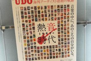 ウドー音楽事務所50周年記念【海外アーティス...