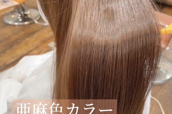 亜麻色カラーで美人髪【大塚】