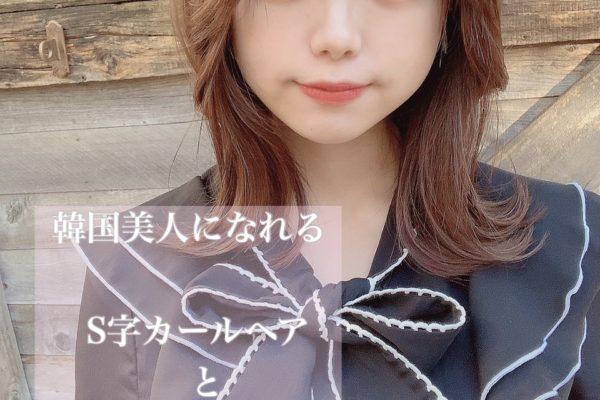 韓国美人になれるカット+カラー+プリンセス...