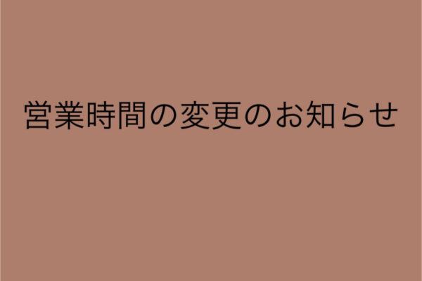 2月9日(火)以降のご予約について